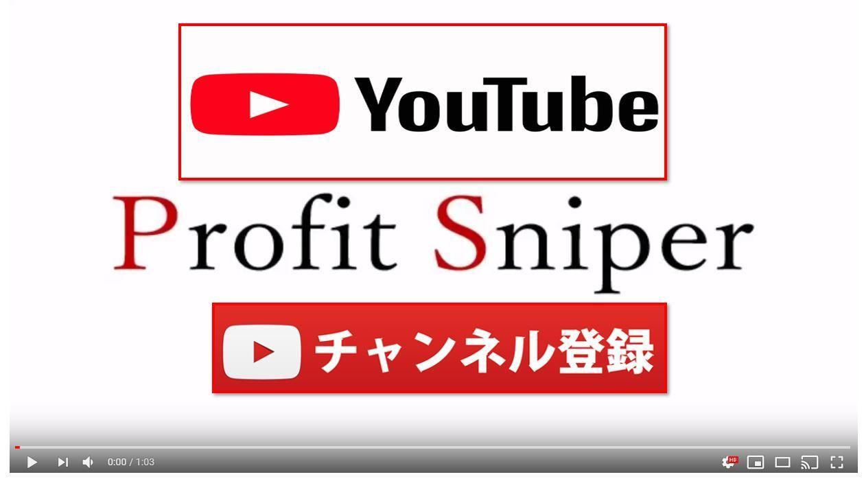 ロジカル馬券師 You Tubu チャンネル登録.JPG