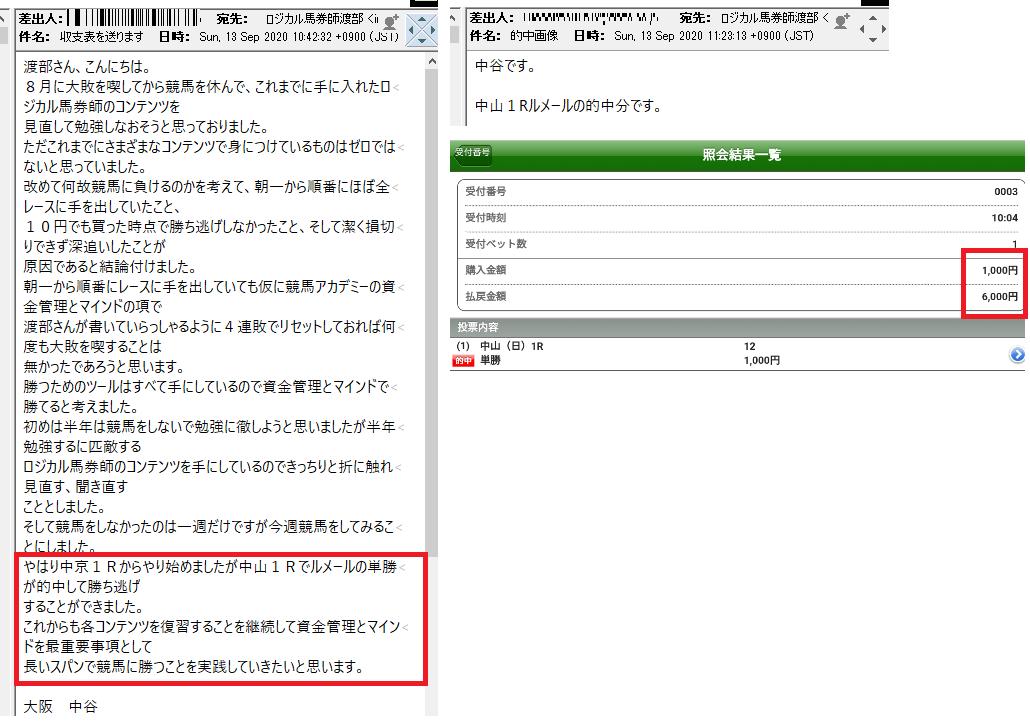 9月13日 大阪中谷さん的中報告です。.png